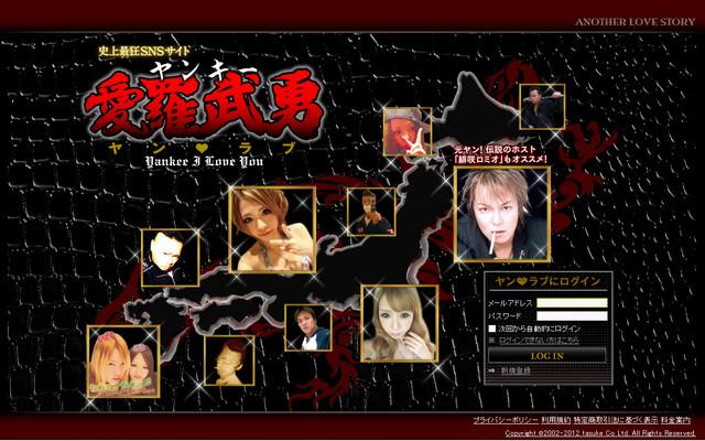 социальная сеть, янки, Япония, хулиганы, японский интернет